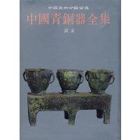 中国青铜器全集2:商2