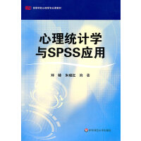 心理统计学与SPSS应用