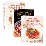 看视频!零基础学做川菜、湘菜、粤菜(全3册)