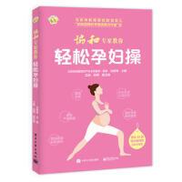 【正版二手书9成新左右】协和专家教你 轻松孕妇操 马良坤 电子工业出版社