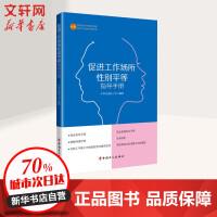 促进工作场所性别平等指导手册 中国工人出版社