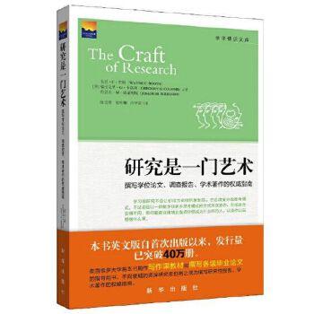 研究是一门艺术:撰写学术论文、调查报告、研究著作的权威指南(英文版销量超过40万册)