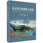 【按需印刷】-水文科学的挑战与机遇