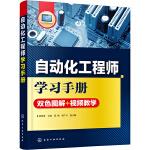 自动化工程师学习手册