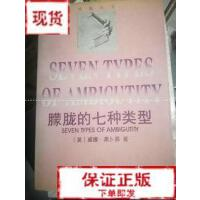 【旧书二手书9成新】朦胧的七种类型 威廉・燕卜荪 中国美术学院出版社9787810193795