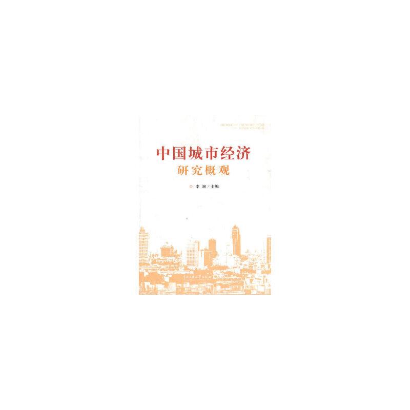 中国城市经济研究概观 李澜 中央民族大学 9787811089684 下单请看详情,有问题随时咨询在线客服或者电话联系我们!