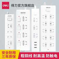 得力插排USB插座延�L��源接�板拖�板多功能排插家用插板�Ь�
