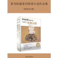 思考机器系列推理小说作品集(套装共5册)