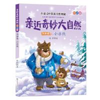 亲近奇妙大自然 生活卷 小冰熊 (注音版),张冲,长江少年儿童出版社,9787556095896