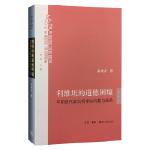 利维坦的道德困境(精装) 吴增定 生活.读书.新知三联书店【新华书店 购书无忧】