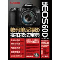 佳能EOS 60D数码单反摄影实拍技法宝典 广角势力 人民邮电出版社 9787115355386
