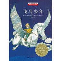 耕林精选大奖小说――飞马少年 (英)斯图尔特 浙江少年儿童出版社 9787534265396