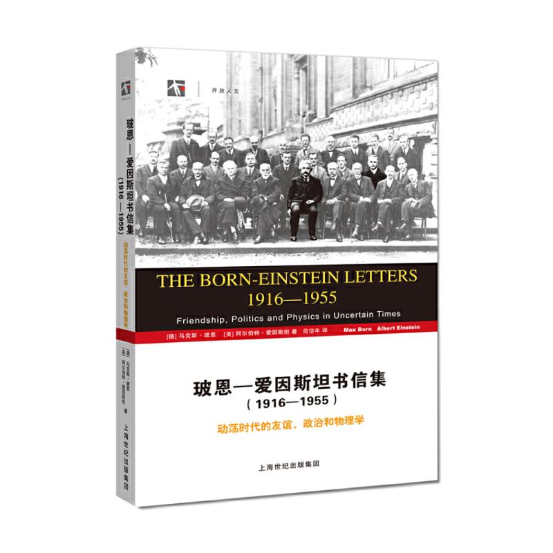玻恩—爱因斯坦书信集(1916-1955)