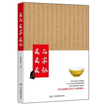 藏品 藏家 藏趣[WX]中国地图出版社作中国地图出版社9787503179105 【正版图书,闪电发货】