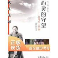 【二手旧书9成新】心灵的守望--台湾乡土文学郭俊超著9787533451868福