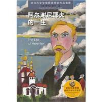 诺贝尔文学奖获奖作家作品宝库*阿尔谢尼耶夫的一生
