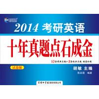 《2014考研英语十年真题点石成金》(试卷版)新航道英语学习丛书