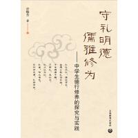 守礼明德 儒雅修为(【按需印刷】)