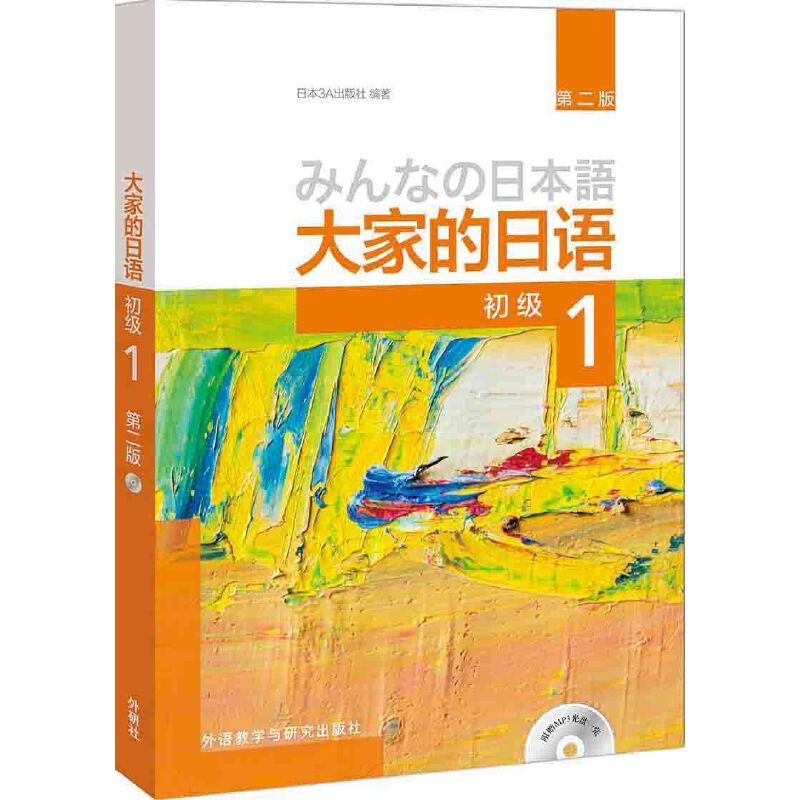 大家的日语(第二版)(初级)(1)(配MP3光盘1张) 《大家的日语》引进原版教材
