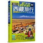 西藏旅行Let