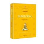 瑜伽经的核心 现代瑜伽之父艾扬格解读传承数千年的瑜伽哲学与实修圣典 融汇80年的瑜伽实修经验自我修炼养瑜伽理论哲学书籍
