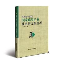 【正版二手书9成新左右】国家麻类产业技术研究新进展(2014―2015 熊和平 中国农业科学技术出版社