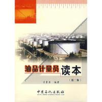 【正版二手书9成新左右】油品计量员读本(第二版 肖素琴著 中国石化