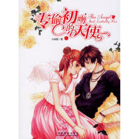 【二手书8成新】专偷初吻的天使 小米拉 文化艺术出版社