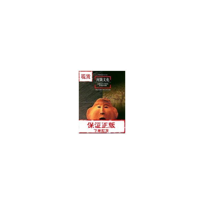 【旧书二手书9成新】河陇文化:连接古代中国与世界的走廊 上海远东出版社 商务印书馆9787806138113