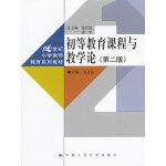 初等教育课程与教学论(第二版)(21世纪小学教师教育系列教材)