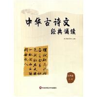 中华古诗文经典诵读 九年级 上册