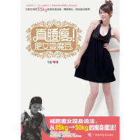 【二手书8成新】真腰瘦!肥女变魔豆 可蓝著 广西科学技术出版社