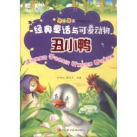 丑小鸭/经典童话与可爱动物,孙鸣远,廖淑华,四川科学技术出版社,9787536487956