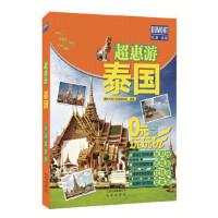 泰国,藏 羚 羊旅行指南编辑部 编著 著作,北京出版集团,9787200131024【正版保证 放心购】