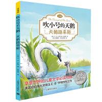 天鹅路易斯 EB怀特经典三部曲吹小号的天鹅正版 注音版三年级课外书必读纽伯瑞奖得主作品世界儿童文学名著一二年级小学生书