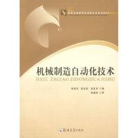 机械制造自动化技术,刘治华,李志农,刘本学,郑州大学出版社,9787564501297