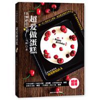 【新书店正版】马琳的点心书 超爱做蛋糕 马琳 湖南科技出版社