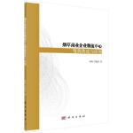 商业企业物流中心资源优化与应用,陆琳,科学出版社【质量保障放心购买】