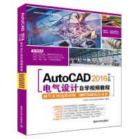 AutoCAD 2016中文版电气设计自学视频教程