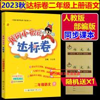 黄冈小状元二年级上册语文达标卷试卷部编版2020秋人教版