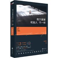 【正版二手书9成新左右】我只是敢和别人不一样:你离真实的自己有多远 周宏翔 北京联合出版公司