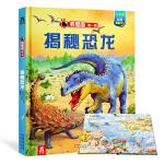 揭秘恐龙 立体翻翻书 乐乐趣看里面揭秘系列儿童翻翻书辑 恐龙书3d版立体百科全书 3-6-10-12岁儿童绘本故事 幼