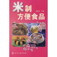 【旧书二手书9成新】 米制方便食品