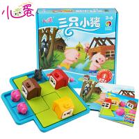 小乖蛋三只小猪智力解题通关玩具逻辑推理幼儿童益智亲子桌面游戏