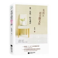 朱成玉美散文集:爱一朵花陪它盛开 朱成玉 江苏文艺出版社 9787539982335