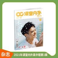 课堂内外高中版(2021年1月期)适合高中生阅读 78-28  长江宝贝