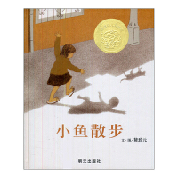 信谊世界精选图画书・小鱼散步