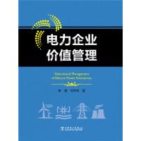 电力企业价值管理