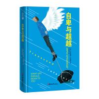 读经典-自卑与超越(精装本,名家名译,足本,刘泽刚 译)