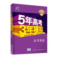 曲一线2020B版 高考英语 五年高考三年模拟(全国卷Ⅰ及上海适用)5年高考3年模拟 五三B版专项测试